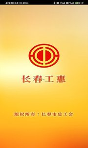 长春工惠app官方版1.1.0截图1