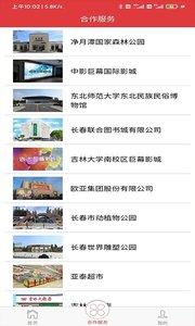 长春工惠app官方版1.1.0截图3