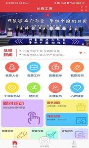 长春工惠app官方版1.1.0截图2