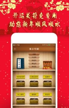 灵占天下八字算命最新app1.0截图0