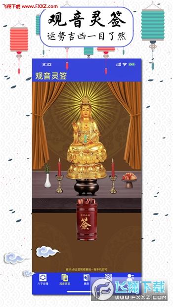 中华算命大师入口v1.0截图1