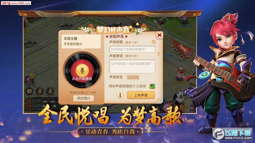 梦幻西游免费月卡破解版1.253.0截图1