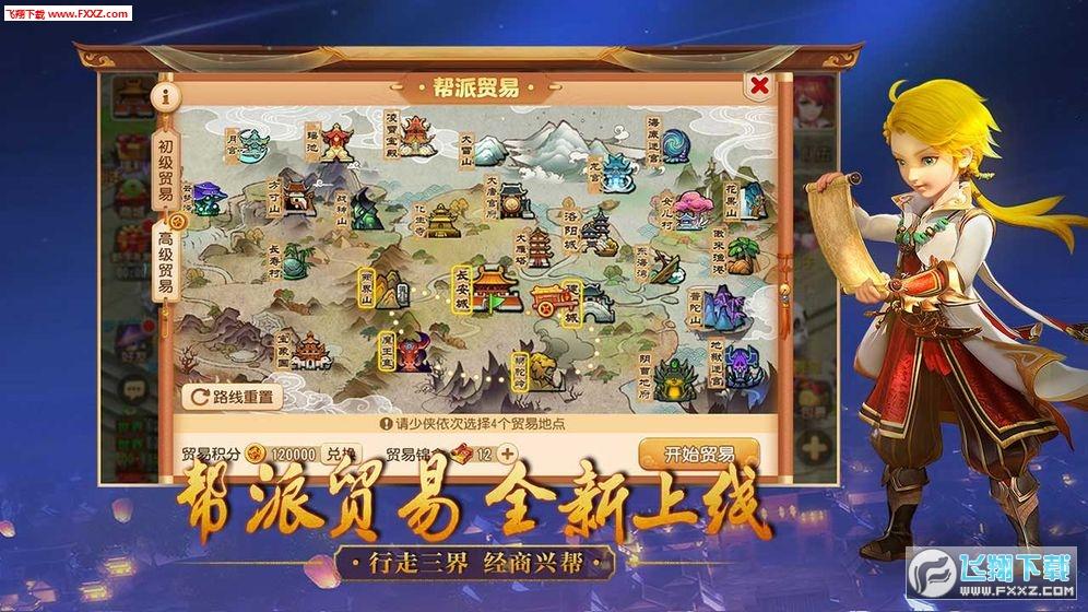 梦幻西游免费月卡破解版1.253.0截图2