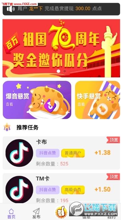 抖米点赞赚钱app手机版1.0.0截图2