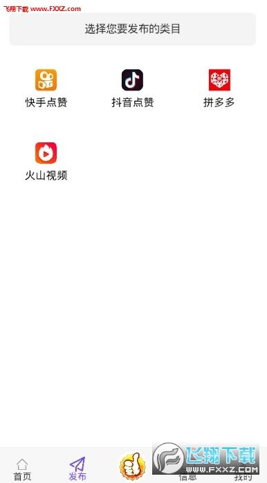 抖米点赞赚钱app手机版1.0.0截图1