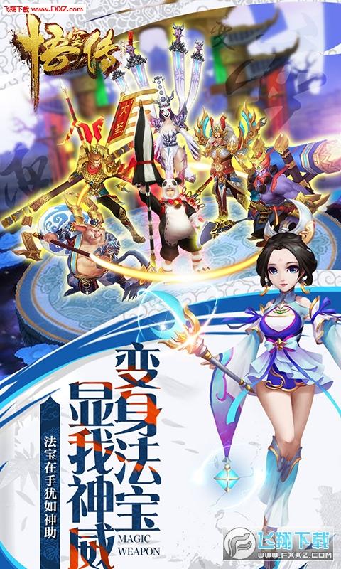 悟空传紫霞情缘版BT手游v1.1.0截图3
