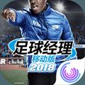 足球经理移动版2018中文版