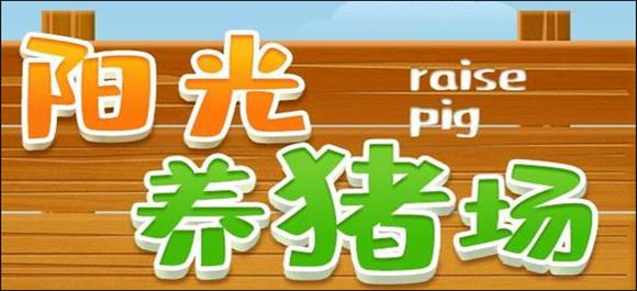 养猪网赚app大全