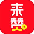 来赞app官方安卓版1.0.0