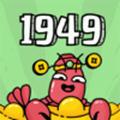 世界农场1949喂养小龙虾赚钱app v3.0.3