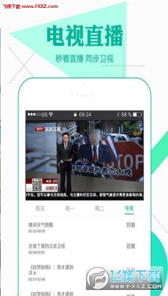 90港剧网app官方版4.2.0截图0