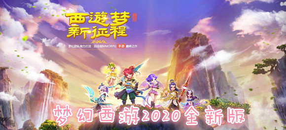 梦幻西游手游2020新年礼包版_梦幻西游2020新春限量版