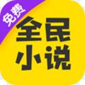 全民小说app官方版v4.7.0