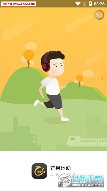 芒果运动赚钱app官方安卓版1.1.7截图0
