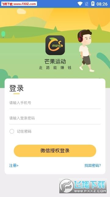 芒果运动赚钱app官方安卓版1.1.7截图1