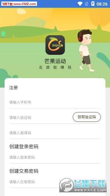 芒果运动赚钱app官方安卓版1.1.7截图2