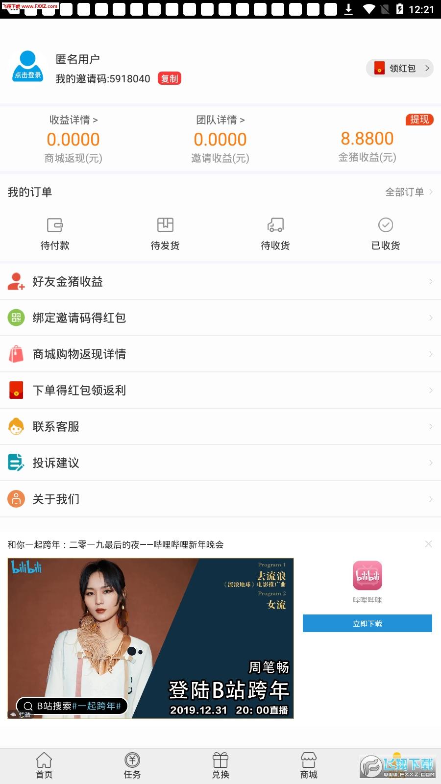 金猪生大钱闪赚app1.0.9截图0