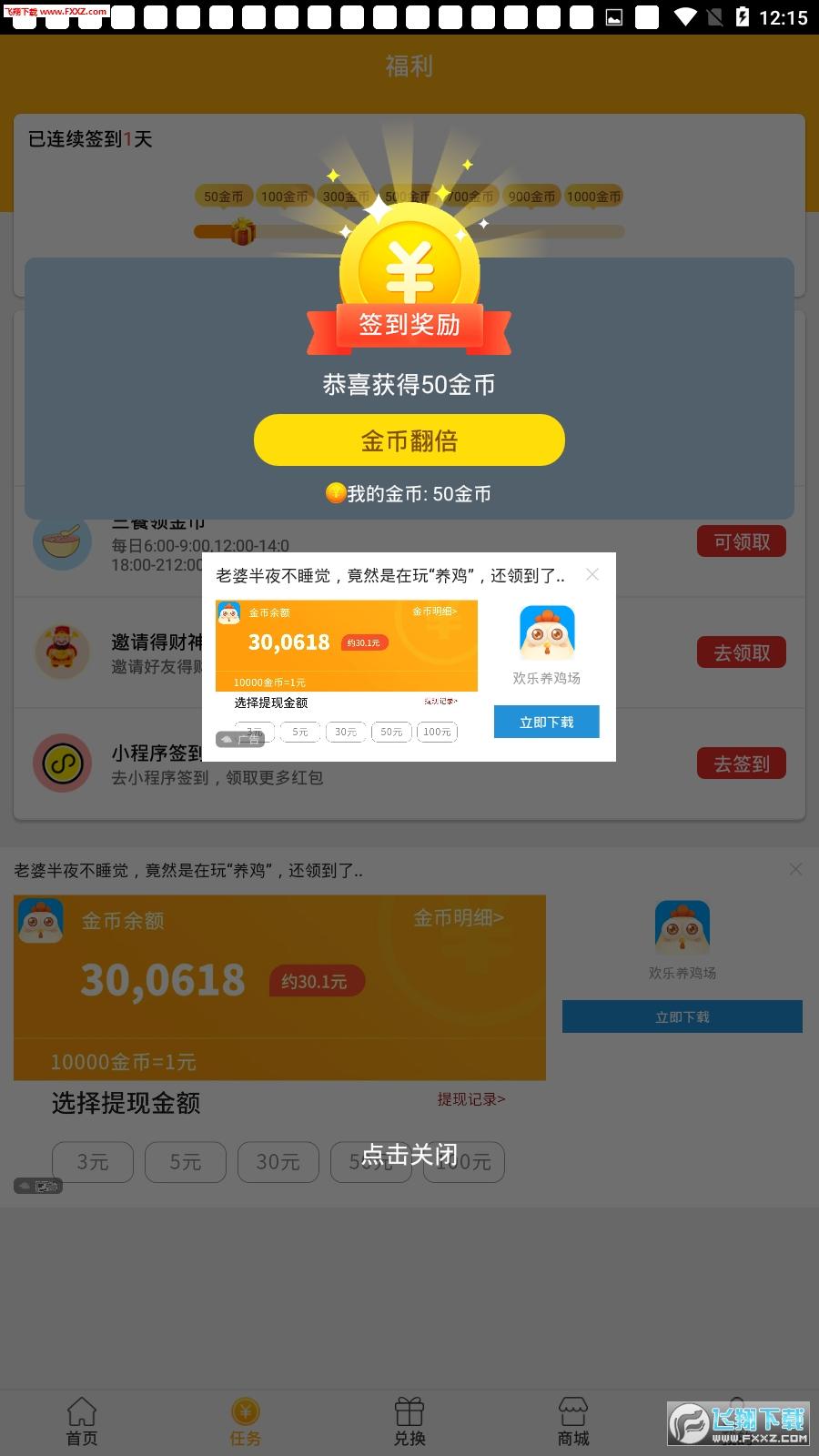 金猪生大钱闪赚app1.0.9截图1
