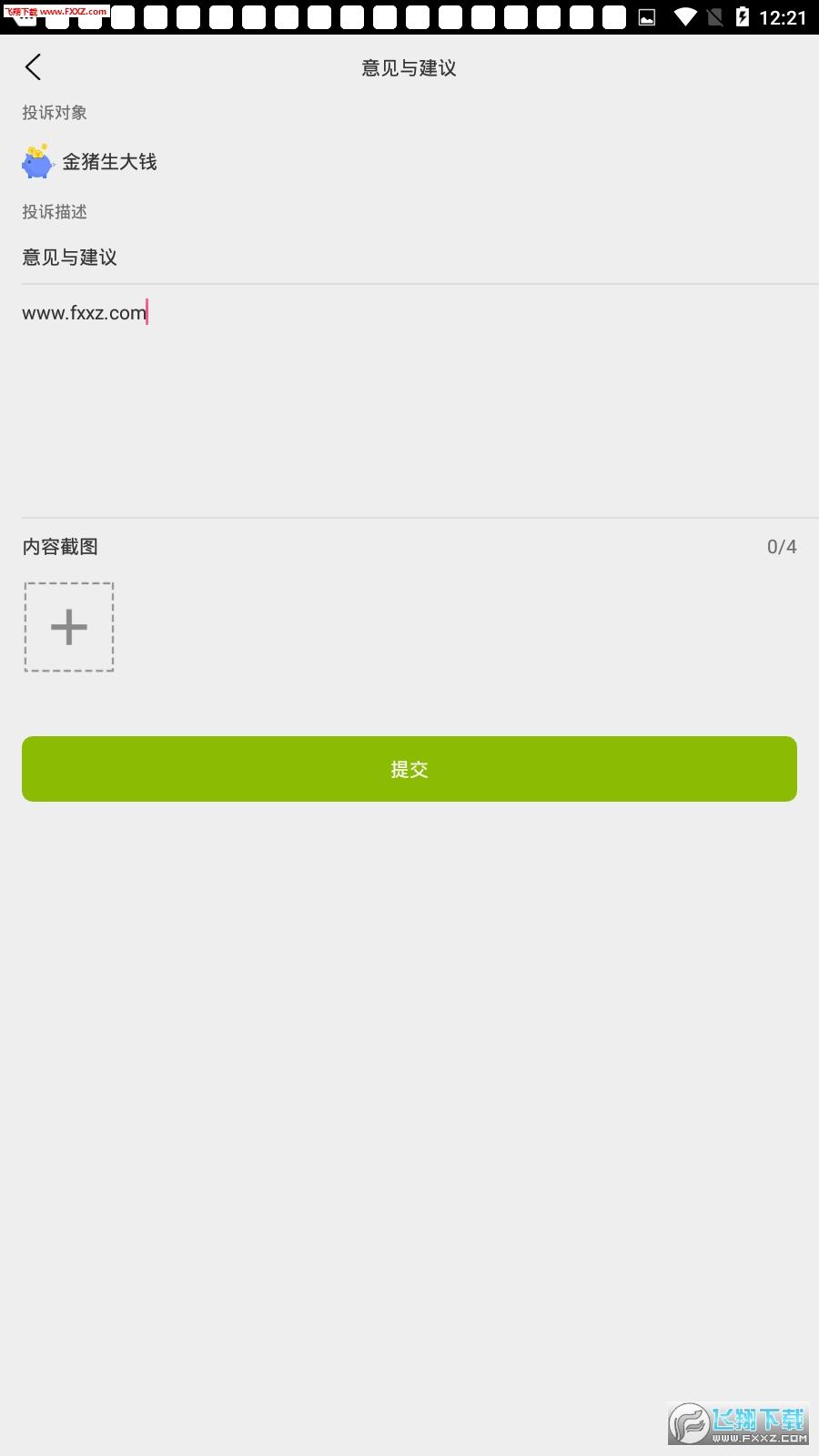金猪生大钱闪赚app1.0.9截图2
