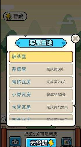 猜字赚钱app2020最新版1.0截图0