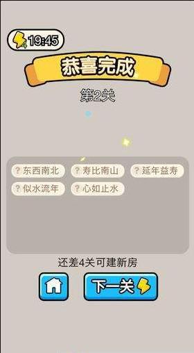 猜字赚钱app2020最新版1.0截图1