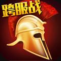 罗马帝国无限金币版1.12.4