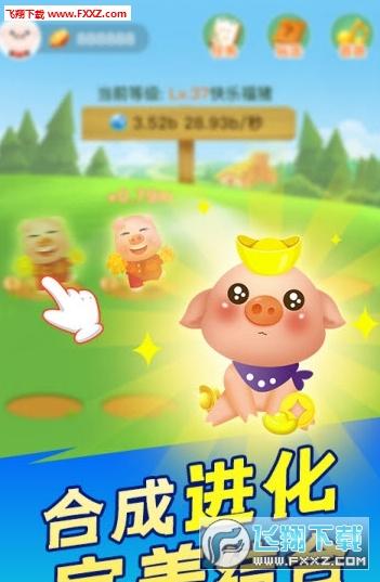 阳光养猪场安卓版1.0截图1