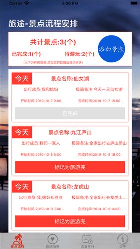 旅途帮手安卓app手机版v1.3.3截图0