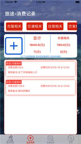 旅途帮手安卓app手机版v1.3.3截图1