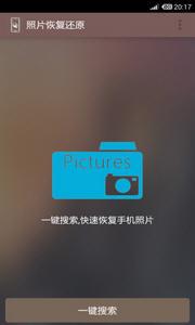微信照片恢复大师手机版5.0截图1