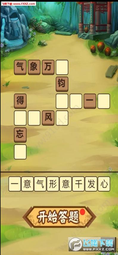 成语请留步app2020新春版截图1