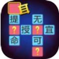 成语请留步app2020新春版