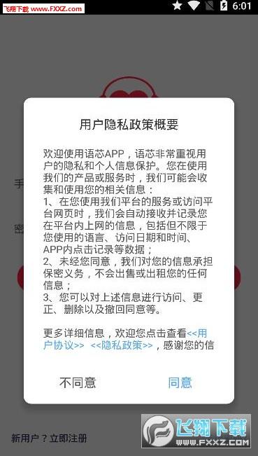 语芯交友app官网手机版v1.0截图1