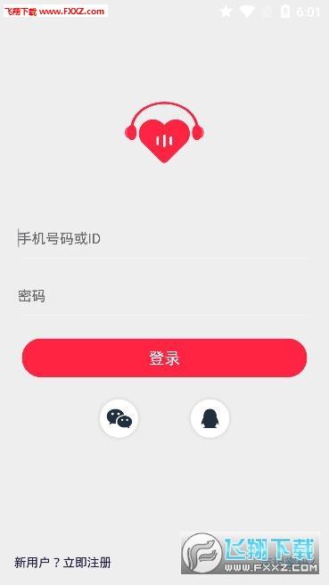 语芯交友app官网手机版v1.0截图2