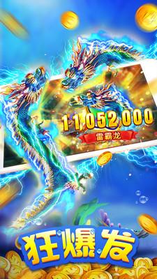 海王捕鱼电玩版v1.2.38337截图2