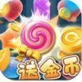 开心消糖果赚钱app1.0