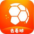 去看球app最新版1.0.3