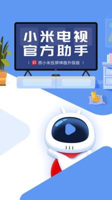 小米电视超人app2.4.0截图0