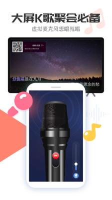 小米电视超人app2.4.0截图3