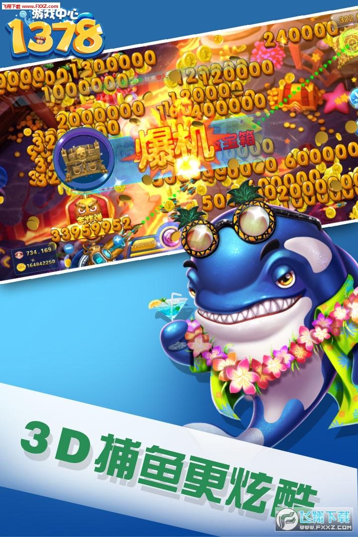 1378捕鱼稳赢版1.2.0.34截图2