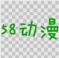 哈哈动漫(原58动漫)安卓版