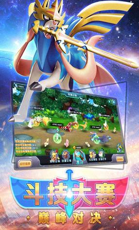 口袋妖怪3DS手游最新版5.8.0截图1