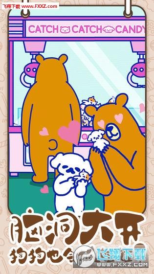 萌犬糖果的心愿官方版手游截图0