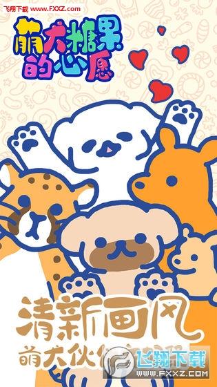 萌犬糖果的心愿官方版手游截图2