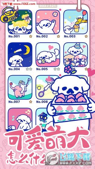 萌犬糖果的心愿官方版手游截图3