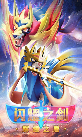 口袋妖怪3DSiOS版5.8.0截图0