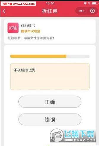 答题赚钱宝app2020最新版1.0截图0