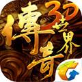 传奇世界3D最新版手游v253739