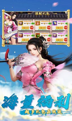 盛世大唐最仙侠手游最新版1.09.24截图0