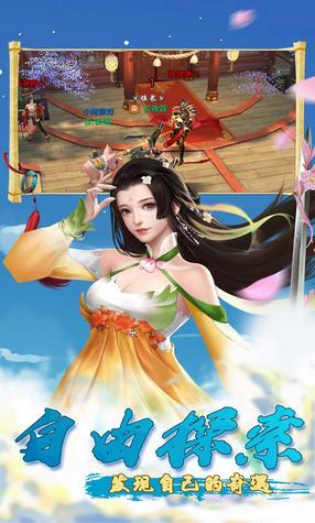盛世大唐最仙侠手游最新版1.09.24截图2